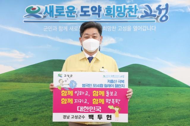 1-1 백두현 고성군수 저출산 극복 범국민 포함 릴레이 챌린지 캠페인 동참.JPG