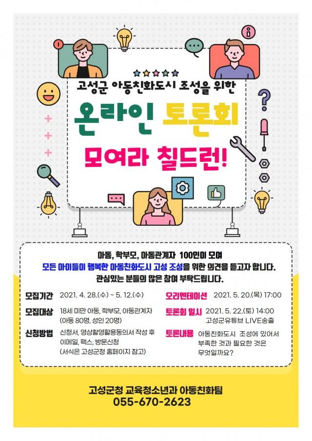 8-1 아동친화도시 조성을 위한 온라인 원탁토론회 모여라 칠드런 개최.jpg